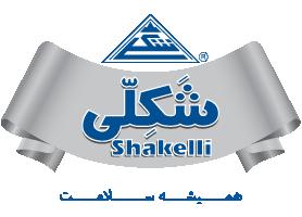 شرکت مواد غذایی شکلی | Shakelli