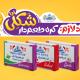 کره های طعم دار شَکِلّی | shakelli Flavored butter