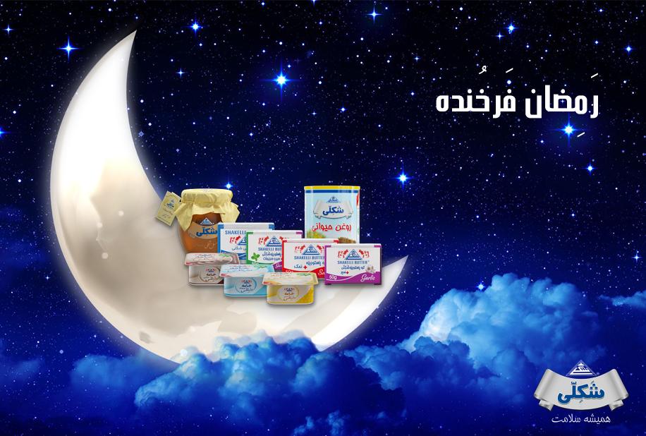 غذا های مناسب در ماه رمضان | Suitable food in Ramadan