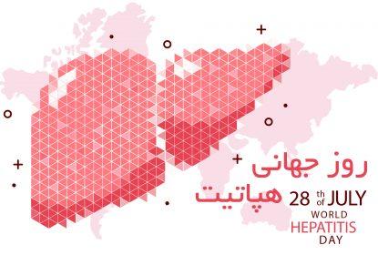 روز جهانی هپاتیت | World Hepatitis Day