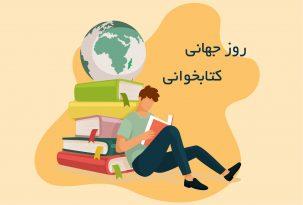 روز جهانی کتاب و کتابخوانی | World Book and Reading Day