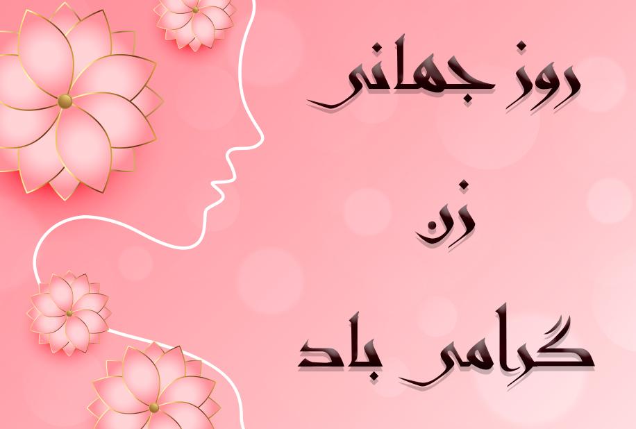 روز جهانی زن | International Women's Day
