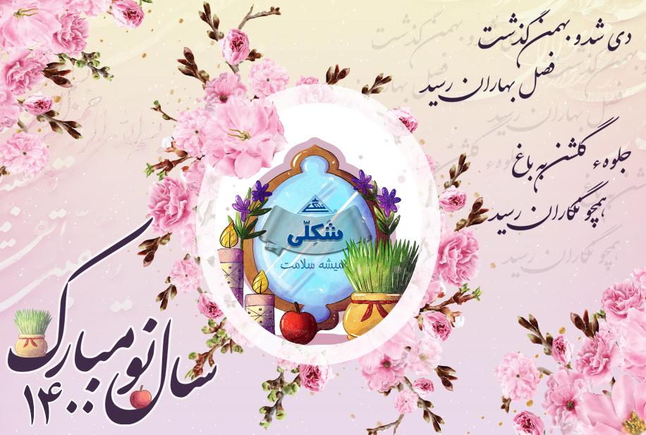 عید نوروز | Norouz
