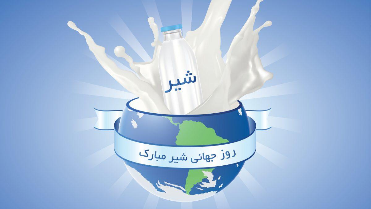روز جهانی شیر | World Milk Day