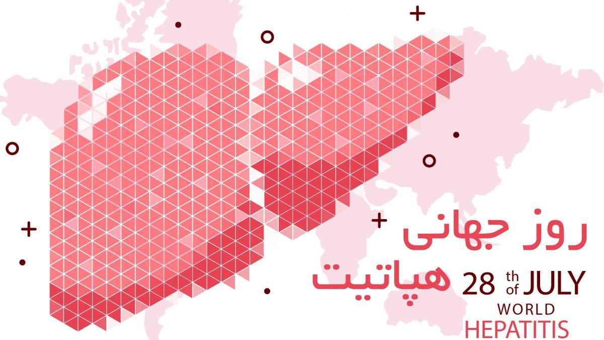 روز جهانی هپاتیت   World Hepatitis Day