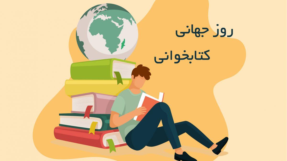 روز جهانی کتاب و کتابخوانی   World Book and Reading Day
